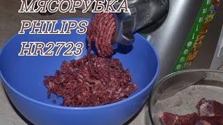 мясорубка PHILIPS HR2723/20 Обзор Часть 1