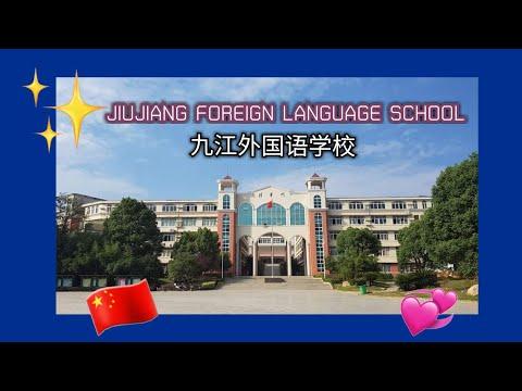 AFS China Jiujiang Foreign Language School