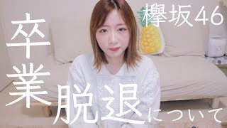 欅坂46 #卒業 #いつもありがとう欅坂46 【チャンネル登録】 https://www.youtube.com/channel/UCSn6VeydXVr-4XtPb8LhPmA?app=desktop 【Twitter】 ...