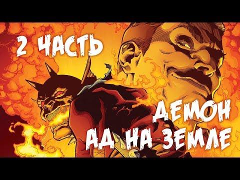 """Марвел комикс -""""Демон ад на земле 2 часть"""""""