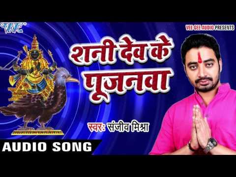 शनी देव के पुजनवा - Shani Dev Ke Pujanwa - Prabhu Bhakti - Sanjeev Mishra - Bhojpuri Bhakti Bhajan