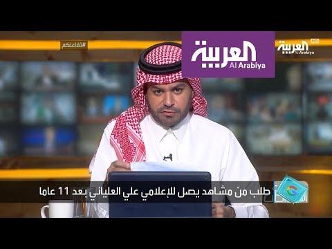 تفاعلكم : علي العلياني يتلقى رسالة تأخرت في البريد 11 عاما  - نشر قبل 2 ساعة