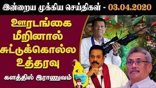 இன்றைய முக்கிய செய்திகள் – 03.04.2020 | Today Jaffna News | Sri lanka news