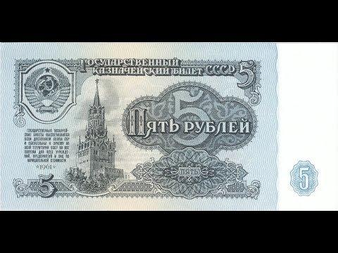 Реальная цена банкноты 5 рублей 1961 года. СССР.
