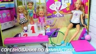 СОРЕВНОВАНИЯ ПО ГИМНАСТИКЕ В ШКОЛЕ КУКОЛ. Барби гимнастика.  Куда пропал кубок. Мультик Куклы школа