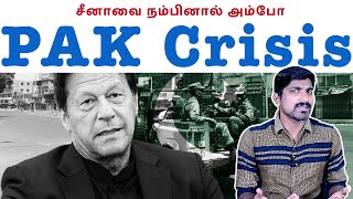 China Seitha Thurogam | Pakistan Debt and Loans | Tamil Pokkisham | Vicky | TP