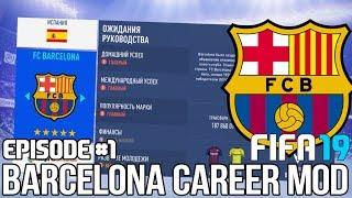 FIFA 19 Карьера тренера за Барселону #1 НАЧАЛО! КЕМ УСИЛИТЬСЯ