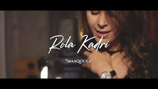 Maaqoula -  Ali Saber ( Covered by Rola Kadri )  | معقولة - علي صابر (رولا (قادري