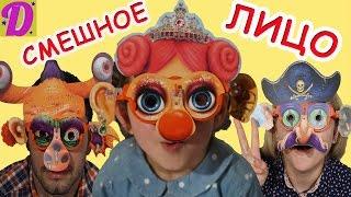 ЧЕЛЛЕНДЖ СМЕШНОЕ ЛИЦО Новое Смешное Видео Веселые Челленджи Видео Для Детей CHALLENGE FUNNY FACE(Привет Друзья! :) Сегодня на канале Дарья Литл Стар самый смешной Челлендж, который называется Смешное Лицо!..., 2016-08-04T21:43:42.000Z)