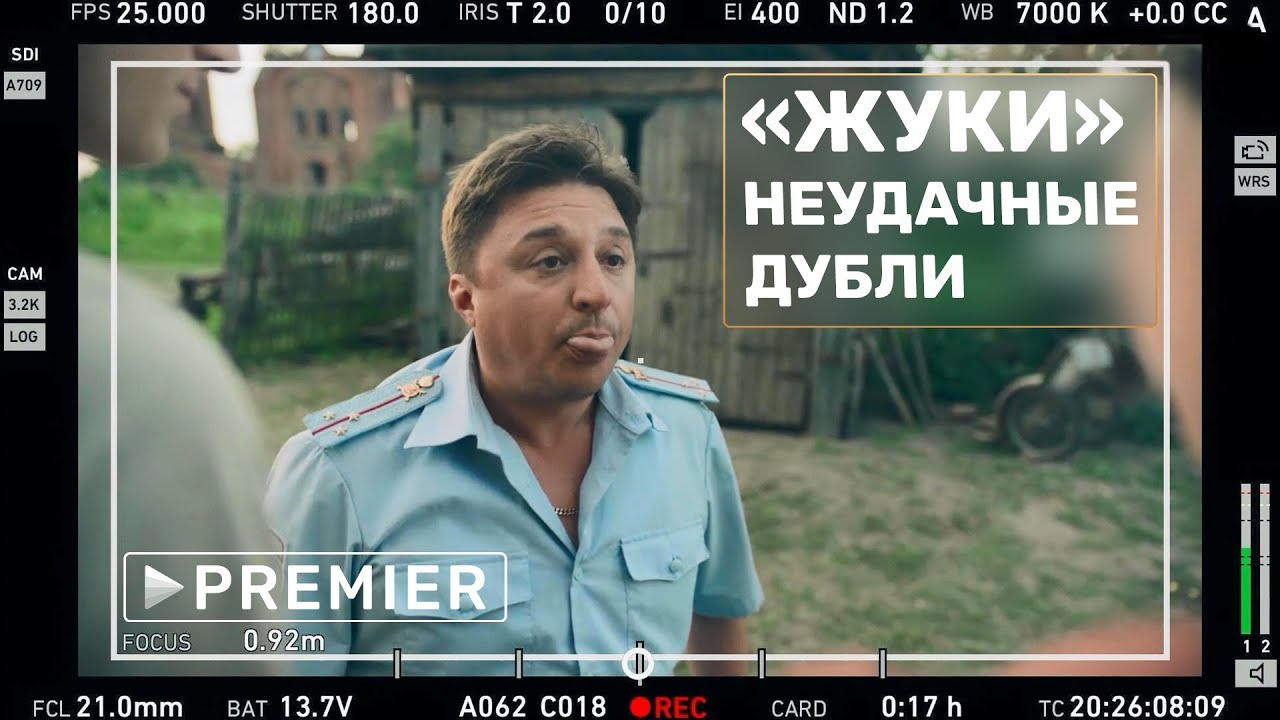 «ЖУКИ»: Неудачные дубли | Максим Лагашкин vs текст сценария |  PREMIER