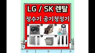 동두천 SK LG 정수기 렌탈 지행 공기청정기 건조기 …