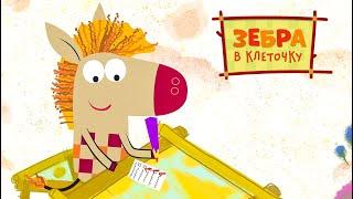 Зебра в клеточку - Стадный день - премьера на канале Союзмультфильм HD