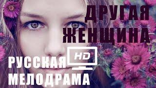 ДРУГАЯ ЖЕНЩИНА Русская мелодрама новинка HD