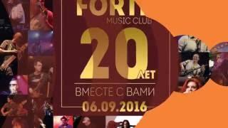 Приглашаем отметить 20-летие клуба Forte! (04-11.09.2016)(Легендарный музыкальный клуб Москвы 6 сентября отмечает своё 20-ти летие и приглашает на концерты лучших..., 2016-09-05T21:42:53.000Z)
