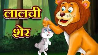 लालची शेर   The Greedy Lion Story   Hindi Kahaniyan   Panchtantra Ki kahani   Story with Moral