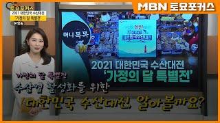 2021 대한민국 수산…