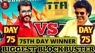 Viswasam VS Petta 75th Day Box Office Record! | 75th Day Box Office Winner | Ajith VS Rajinikanth