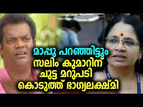 സലിം കുമാറിന് ചുട്ട മറുപടി കൊടുത്തു ഭാഗ്യലക്ഷ്മി | Bhagyalakshmi stunning response aganist salim !
