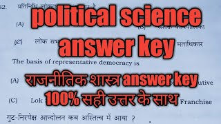 POLITICAL science answer key 2020 नागरिक शास्त् 12th bihar board bseb answer sheet inter  objective