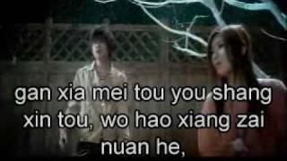 TANK & SELINA - du chang qing ge (PINYIN)