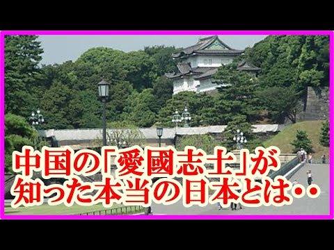 海外の反応 中国人「日本について何も知らなかった」中国の「愛国志士」が日本旅行で本当の日本の日常に触れ感動【すごいぞ日本!】
