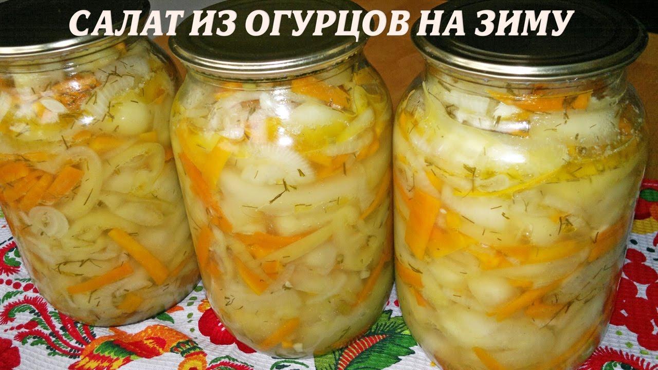 Салат из огурцов на зиму. Салат из огурцов рецепт - YouTube