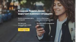 №4. Как выставить счет на оплату через Яндекс Деньги. 4 мин