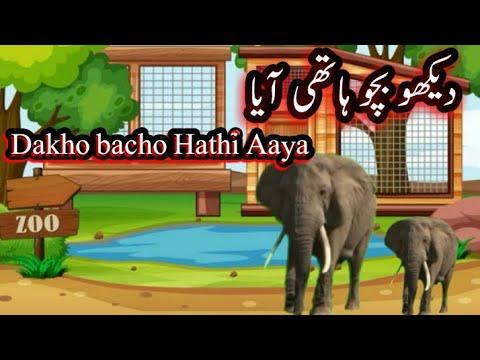 Download dakho bacho hathi aaya - دیکھو بچو ہاتھی آیا -  Nursery poem for kids - kids rhyme in Urdu