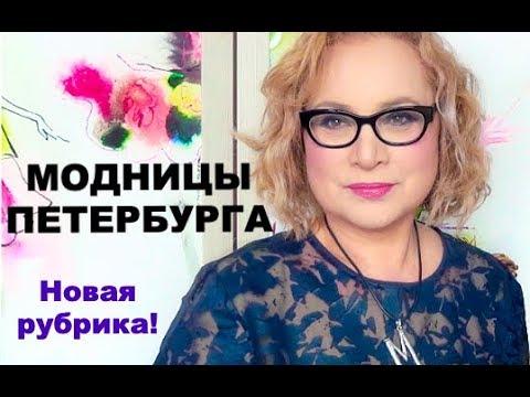 Модницы Петербурга - открываю новую рубрику!