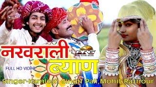 New Rajasthani Fagun 2017 | नखराली बियान | Kamlesh Singh Pali | टविंकल वैष्णव | FULL Video Song