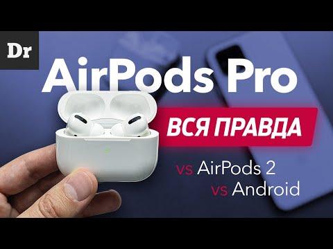 ОБЗОР AirPods Pro и ANDROID