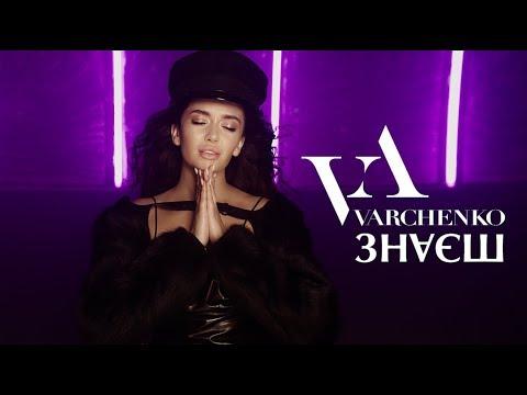 VARCHENKO - Знаєш (Прем'єра кліпу 2018)