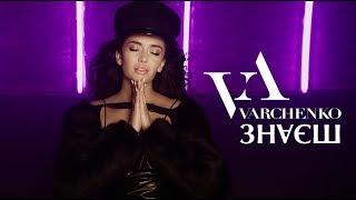 Смотреть клип Varchenko - Знаєш