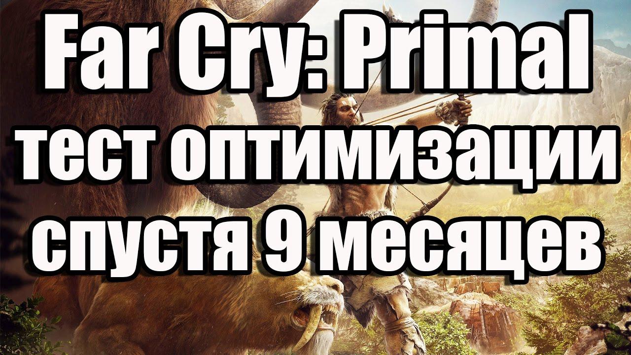 оптимизация far cry primal для слабых компьютеров