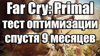 Far Cry: Primal тест оптимизации спустя 9 месяцев (запуск на среднем ПК)