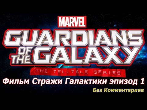 Смотреть фильм Стражи Галактики эпизод 1 The Telltale Series