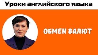 Обмен Валют – Money Exchange. Урок по английскому языку №14 | AirySchool.ru