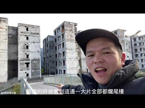 广州呈现一百六十五栋超级烂尾楼群(视频)