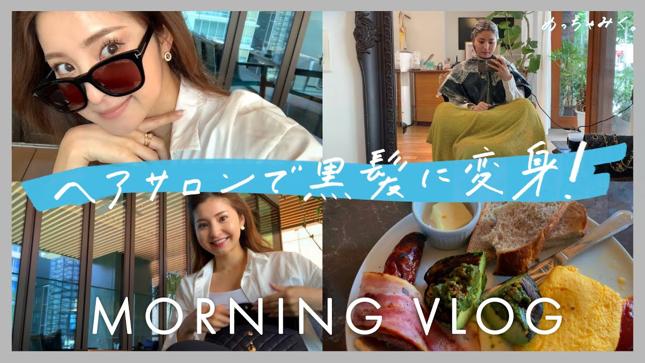 【VLOG】休日の朝の過ごし方。おすすめのモーニング/行きつけの美容院