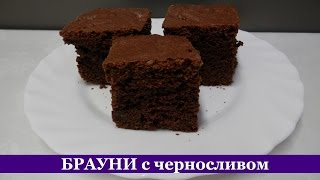 БРАУНИ с черносливом / Простой рецепт десерта