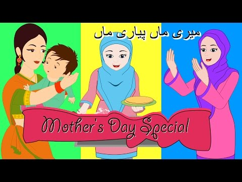 Best Mother's Day Special Urdu Rhymes |...