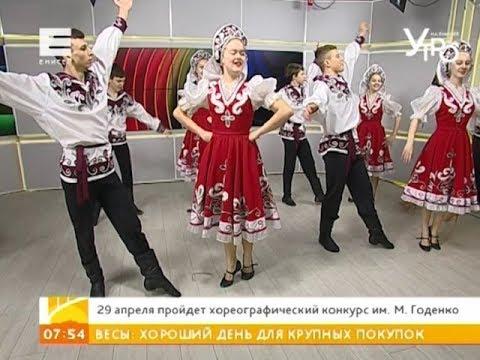 В Красноярске 29 апреля пройдет хореографический конкурс имени Михаила Годенко