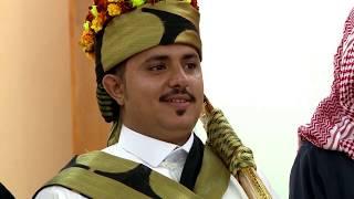 زواج الشاب / محمد عبده محمد عبد الله الصعفاني