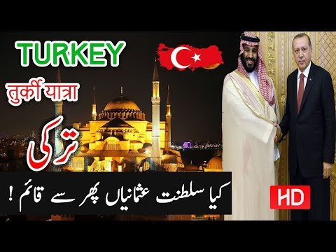 Travel To Turkey | History Documentary In Urdu & Hindi | Spider Tv | ترکی کی سیر