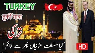 Travel To Turkey   Documetary   History   Urdu/Hindi   Spider Bull   ترکی کی سیر