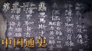第五十二集:五代十国【中国通史 | China History】