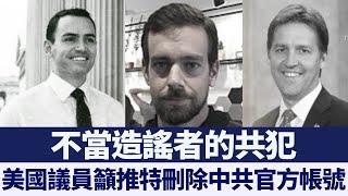 美國會議員籲推特刪除中共官方帳號|新唐人亞太電視|20200324