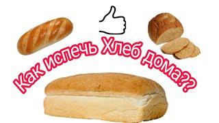 КАК ИСПЕЧЬ ДОМА ХЛЕБ ДОМАШНИЙ ХЛЕБ Рецепт хлеба HOW to bake homemade bread homebaked bread
