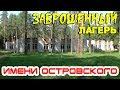 Заброшенный советский пионерский лагерь Островского