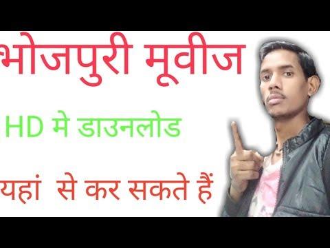 bhojpuri-movies-कैसे-डाउनलोड-kare-full-hd-iन-480p-720p1080-quivkly-2019-by-hp-mobile-shwop